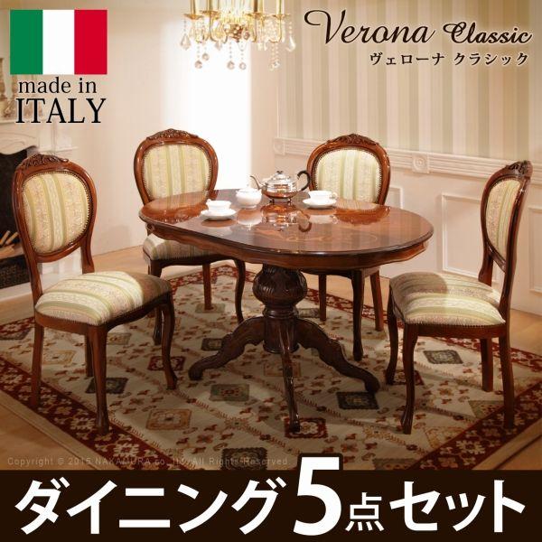 ヴェローナ クラシック ダイニング5点セット(テーブル幅135cm+チェア4脚)