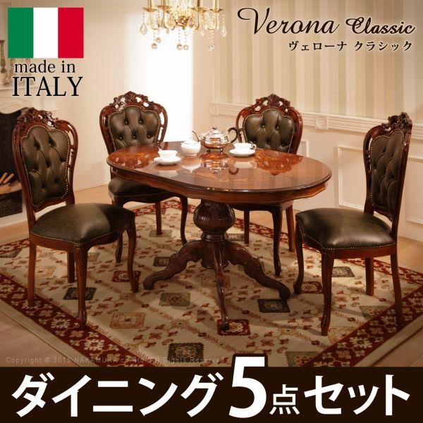ヴェローナ クラシック ダイニング5点セット(テーブル幅135cm+革張りチェア4脚)