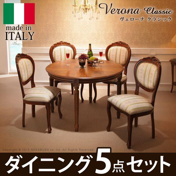 ヴェローナ クラシック ダイニング5点セット(テーブル幅110cm+チェア4脚)