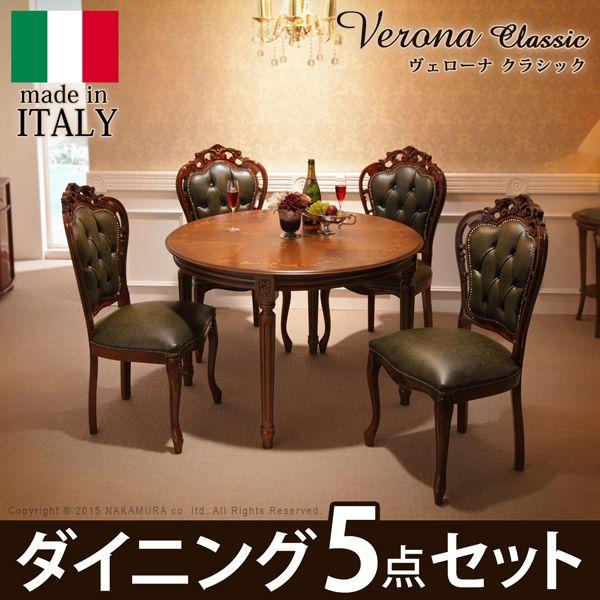 ヴェローナ クラシック ダイニング5点セット(テーブル幅110cm+革張りチェア4脚)