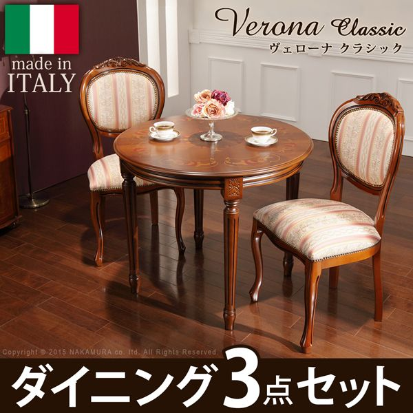 ヴェローナ クラシック ダイニング3点セット(テーブル幅90cm+チェア2脚)