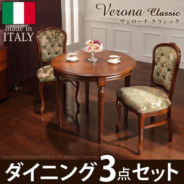 ヴェローナ クラシック ダイニング3点セット(テーブル幅90cm+金華山チェア2脚)