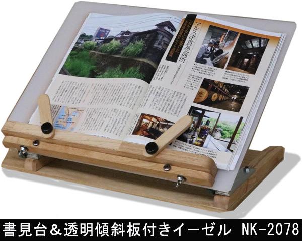 書見台&卓上イーゼル NK-2078