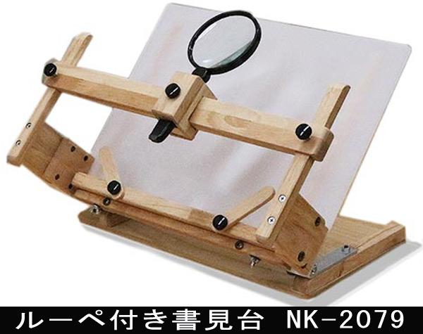 ル-ペ付き書見台&透明傾斜板付き  NK-2079
