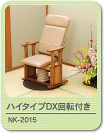 起立補助椅子 NK-2015(ハイタイプDX回転式)