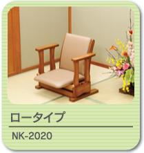 起立補助椅子 NK-2020(ロータイプ)