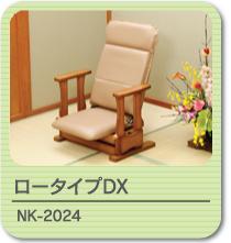起立補助椅子 NK-2024(ロータイプDX)