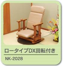 起立補助椅子 NK-2028(ロータイプDX.回転付)