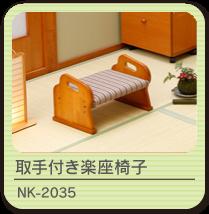 取手付き 楽座椅子 NK-2035