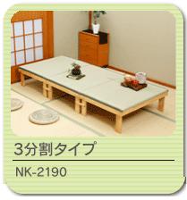畳ベッド 3分割タイプ NK-2190