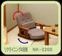 肘付回転座椅子 4段階リクライニング NK-2200