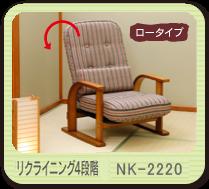 肘付高座椅子 親想い 4段階リクライニング ロータイプ NK-2220