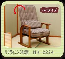 肘付高座椅子  4段階リクライニング ハイタイプ NK-2224