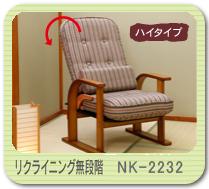 肘付高座椅子  無段階リクライニング ハイタイプ NK-2232