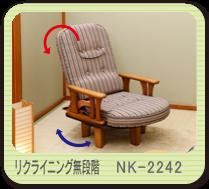 パーソナルチェア 無段階リクライニング NK-2242