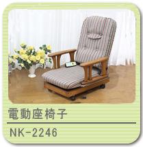 電動座椅子 4段階リクライニング NK-2246