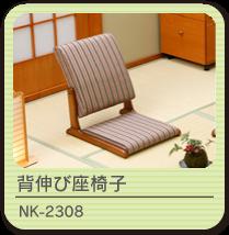 背伸び座椅子 NK-2308・NK-2309