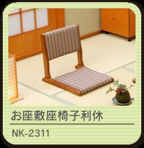 お座敷座椅子 利休 NK-2311(2脚入り)