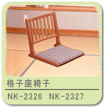 格子座椅子(2脚入)NK-2326/NK-2327