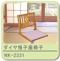 ダイヤ格子座椅子 NK-2331(2脚入り)