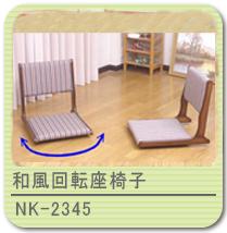 和風回転式座椅子 NK-2345