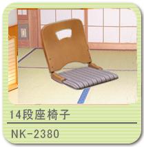 14段座椅子 NK-2380