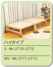 折り畳み ひのきスノコベット(棚付) ハイタイプ NK-2770〜NK-2773