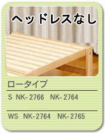 折り畳み ひのきスノコベッド ロータイプ ヘッドレストなし NK-2764~NK-2767