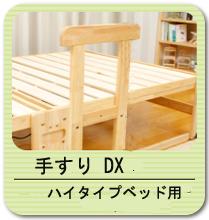 手すり DX(ハイタイプベッド用)