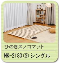 ひのきスノコマット NK-2180