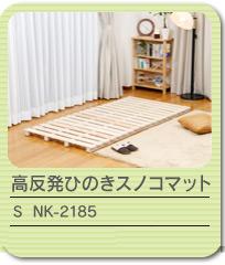 高反発ひのきスノコマット NK-2185
