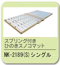 ひのきスノコマット スプリング付き NK-2189