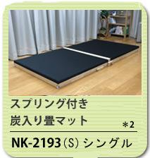 炭入り畳マットスプリング付き  NK-2193