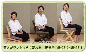 高さがワンタッチで変わる座椅子 NK-2210