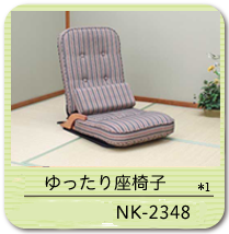 ゆったり座椅子 NK-2348