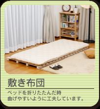 折りたたみベッド用 敷き布団