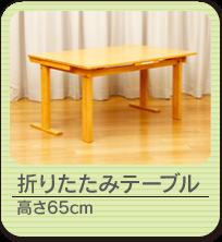 木製折りたたみテーブル 高さ65cmタイプ