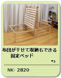 布団が干せて収納が出来る固定ベッド  NK-2820