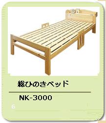 棚板付き 総ひのきベッド NK-3000