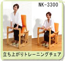 立ち上がりトレ-ニングチェア NK-3300