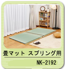 畳マット スプリング付き NK-2192