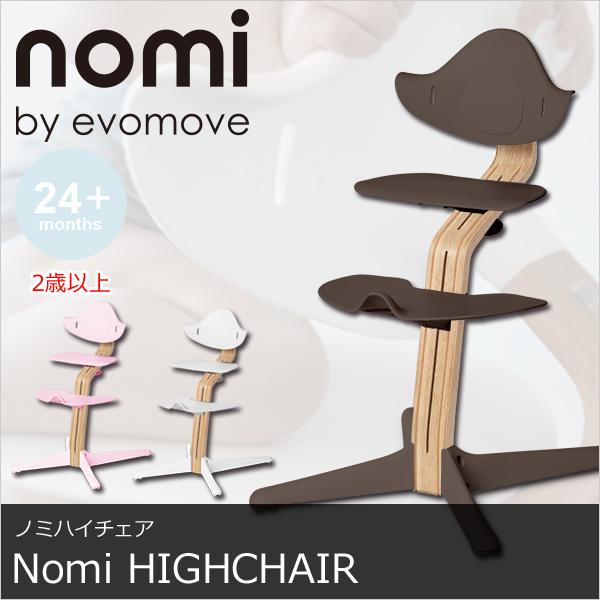 【2歳以上から】【人間工学に基づいた子供用ハイチェア】Nomi ノミ ハイチェア evomove - エボムーブ