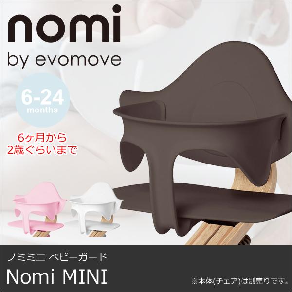【6ヶ月から2歳ぐらいまで】【オプション品】Nomi MINI ノミミニ ベビーガード evomove - エボムーブ