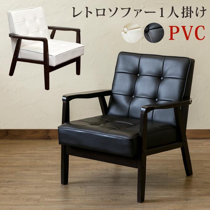 レトロソファ PVC 一人掛け AX-P64