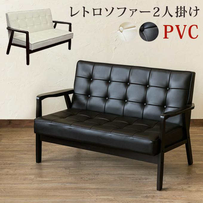 レトロソファ PVC 二人掛け AX-P114 ラブソファ