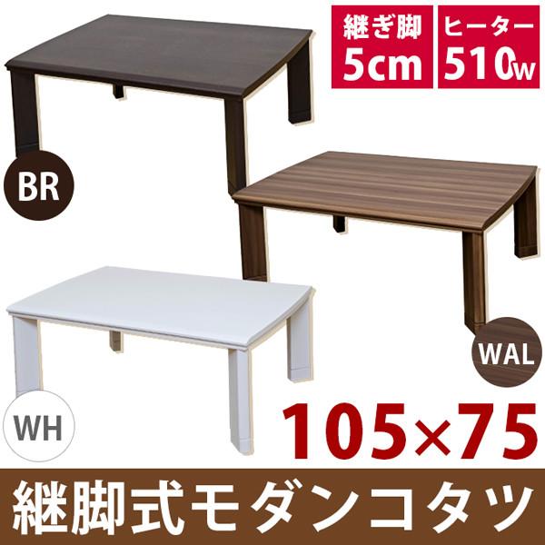 継脚式 モダンコタツ 105×75 DCM-02T こたつテーブル