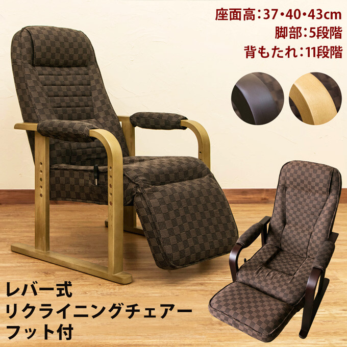 高座椅子 クライニングチェア フット付 レバー式 S3-07