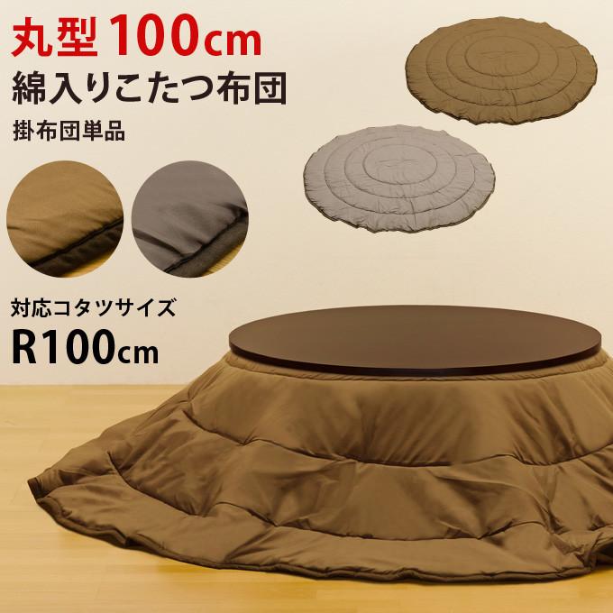 綿入りこたつ掛布団丸型100 220cmφ 円形 直径100cmこたつ対応 CO-R100