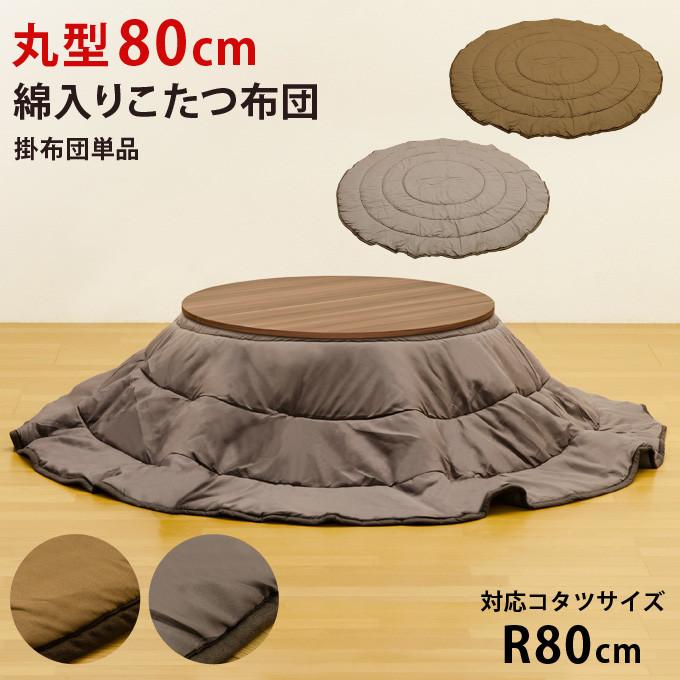 綿入りこたつ掛布団丸型80 200cmφ 円形 直径80cmこたつ対応 CO-R80