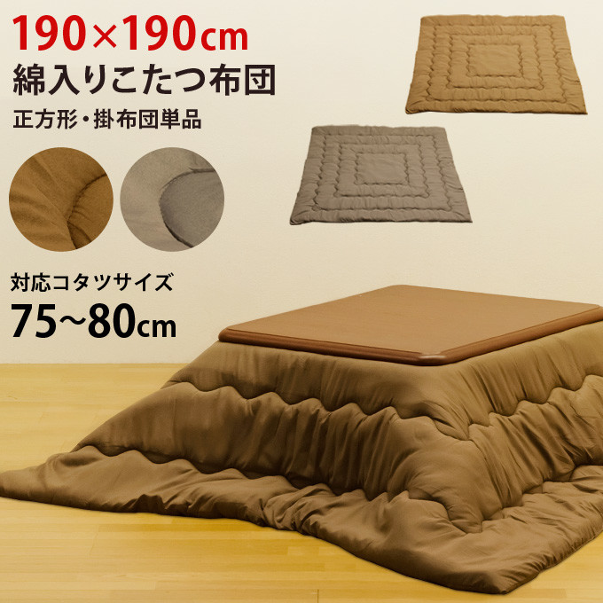 綿入りこたつ掛布団 190x190cm 正方形 75~80cmこたつ対応 CO-1919